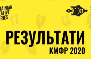 КМФР 2020 оголосив переможців