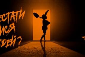 Коли страшно і лячно: як перестати боятися ідей?