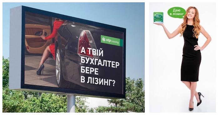 реклама OTP банка