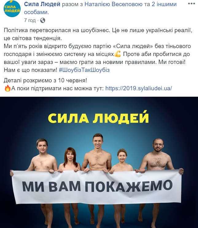 реклама Сила людей