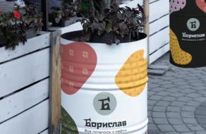 «Все почалося з нафти»: Борислав отримав візуальний стиль