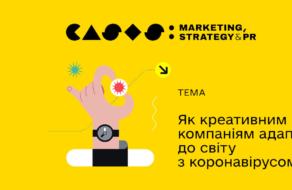 Трансформации бизнеса, кризисный менеджмент и коммуникации: онлайн-конференция CASES
