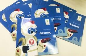 В Украине создали книгу для детей о переработке промышленных отходов