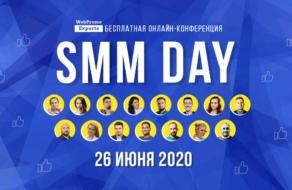 Конвертируем лайки в продажи на бесплатной онлайн-конференции SMM Day