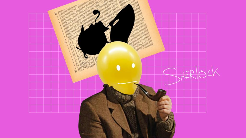 Шерлок Голмс