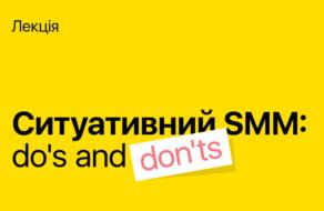 На CASES вийде онлайн-лекція «Ситуативний SMM: do's and don'ts»