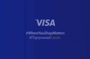 Visa проведе онлайн-конференцію Visa Cashless Talks: #ПідтримайСвоїх