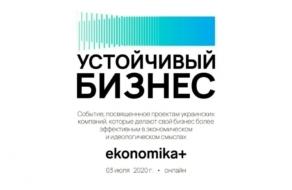 3 июля бизнес/медиа бюро еkonomika+ проведет онлайн-конференцию «Устойчивый бизнес»