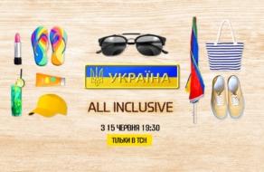 ТСН запускает спецпроект «Украина All inclusive» о малоизвестных туристических местах в Украине