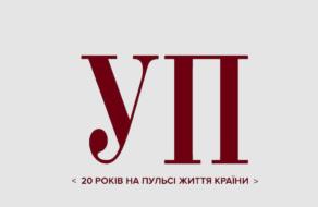 Українська правда запускає Клуб УП