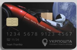 Укрпошта запропонувала дизайни власних платіжних карток