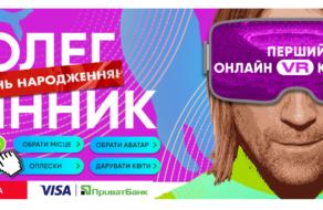 31 июля пройдет первое стадионное шоу Олега Винника в дополненной реальности