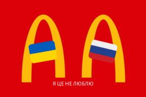 Біг Мак, а не Биг Мак: языковой скандал McDonald's. Мнение украинских экспертов