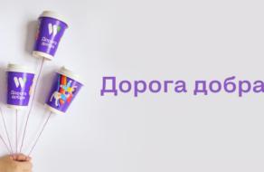 WOG призывает покупать напитки в фиолетовых стаканчиках