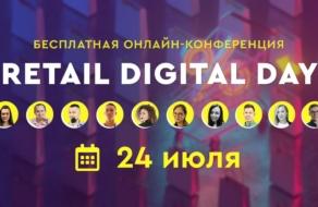 Retail Digital Day  — первая  бесплатная  онлайн-конференция по продвижению ритейл бизнеса в интернете