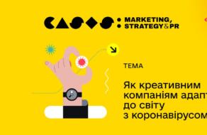 11 липня відбудеться прем'єра онлайн-конференції CASES: Marketing, Strategy & PR