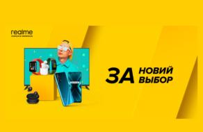 Realme и Цитрус презентовали новый мир для рынка Украины