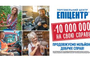«Епіцентр» розпочав масштабний проєкт грантової підтримки українських підприємців