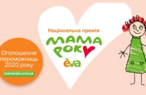 Подякувати мамам: EVA визначила переможниць премії «Мама року»