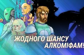 Pernod Ricard Ukraine запустила онлайн-гру про відповідальне споживання алкоголю