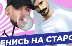 Блогеры Мурафа и Скуратов разыграли украинского рэпера Ярмака в кампании для Flint