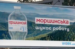 «Моршинська» шукає роботу: на сайті «Work.ua» з'явилось резюме води