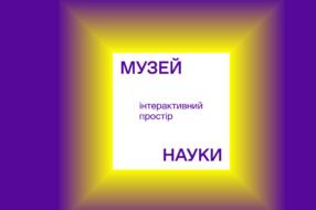 В Киеве откроется «Музей науки»