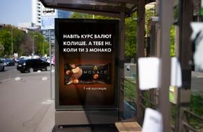 banda розповіла про повну безтурботність в рекламі морозива Monaco