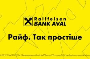 Райффайзен Банк Аваль сменил название на Raif