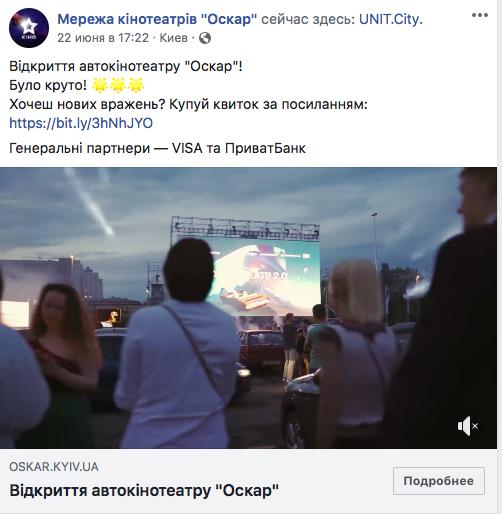 Оскар SMM