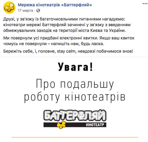 Батерфляй SMM