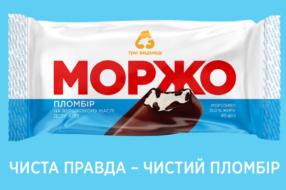 Агентство «Невгамовні» розкрило правду в рекламі морозива «МОРЖО»