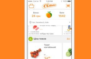 «Сільпо» запустила систему самостійного сканування та купівлі товарів