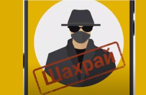 Ощадбанк та НБУ запускають інформаційну кампанію з протидії платіжному шахрайству