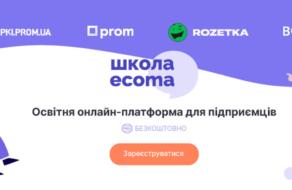 EVO и Rozetka запустили бесплатную школу электронной коммерции