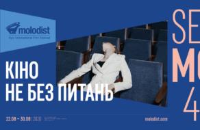 Київський міжнародний кінофестиваль «Молодість» оновив айдентику