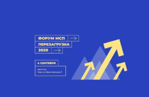 28 августа в Киеве пройдет Форум МСП «Перезагрузка 2020»