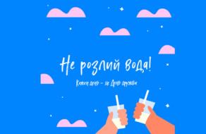 Украинские креативщики разработали открытки для праздничного чат-бота Viber