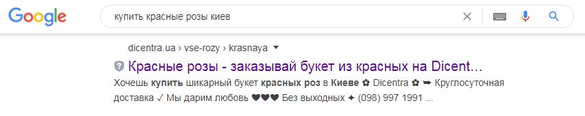 запрос в гугл