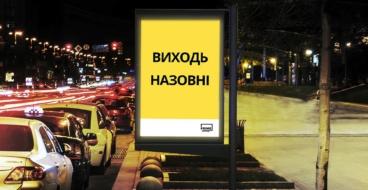 Обзор рынка наружной рекламы по итогам полугодия
