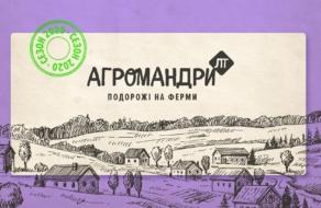 «Лавка Традицій» відновлює гастротури «Агромандри» та розширює географію подорожей Україною