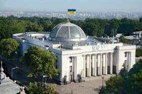 Верховна Рада Украины получит обновленный бренд
