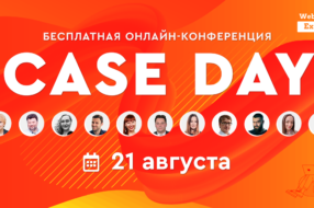 Case Day — бесплатная онлайн-конференция, посвященная разбору кейсов выпускников WebPromoExperts