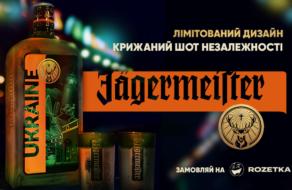 Jägermeister представил лимитированный дизайн бутылки ко Дню Независимости Украины