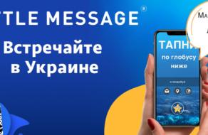 В Украине запустился маркетинговый сервис в формате послания в бутылке
