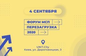 Форум МСП «Перезагрузка 2020» состоится в Киеве 4 сентября