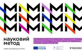 В Україні запустили платформу «Науковий метод»