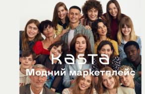 Kasta провела ребрендинг в честь 10-летия