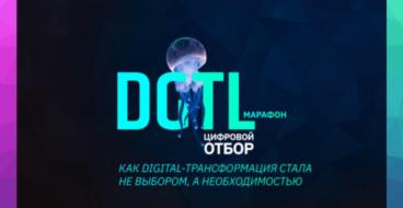 DGTL-марафон: как коронавирус стал главным драйвером диджитализации