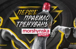 «Моршинська Спорт» представила нових героїв та дизайн етикетки